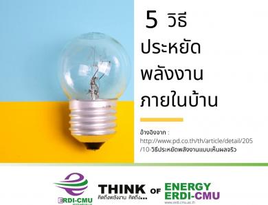 5 วิธีประหยัดพลังงานภายในบ้าน