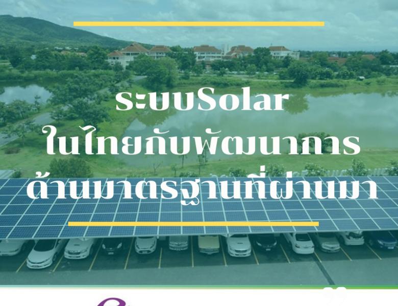 พัฒนาการด้านมาตรฐาน        ระบบเซลล์แสงอาทิตย์ในประเทศไทย