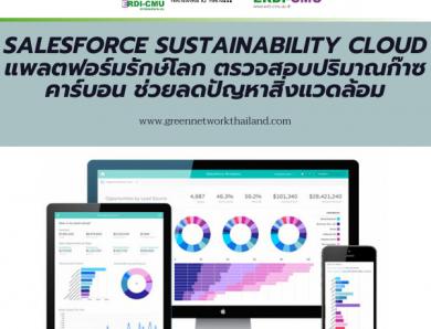 Salesforce Sustainability Cloud แพลตฟอร์มรักษ์โลก ตรวจสอบปริมาณก๊าซคาร์บอน ช่วยลดปัญหาสิ่งแวดล้อม