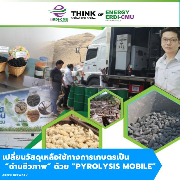 """เปลี่ยนวัสดุเหลือใช้ทางการเกษตรมาเป็น """"ถ่านชีวภาพ"""" ด้วย """"Pyrolysis Mobile"""""""