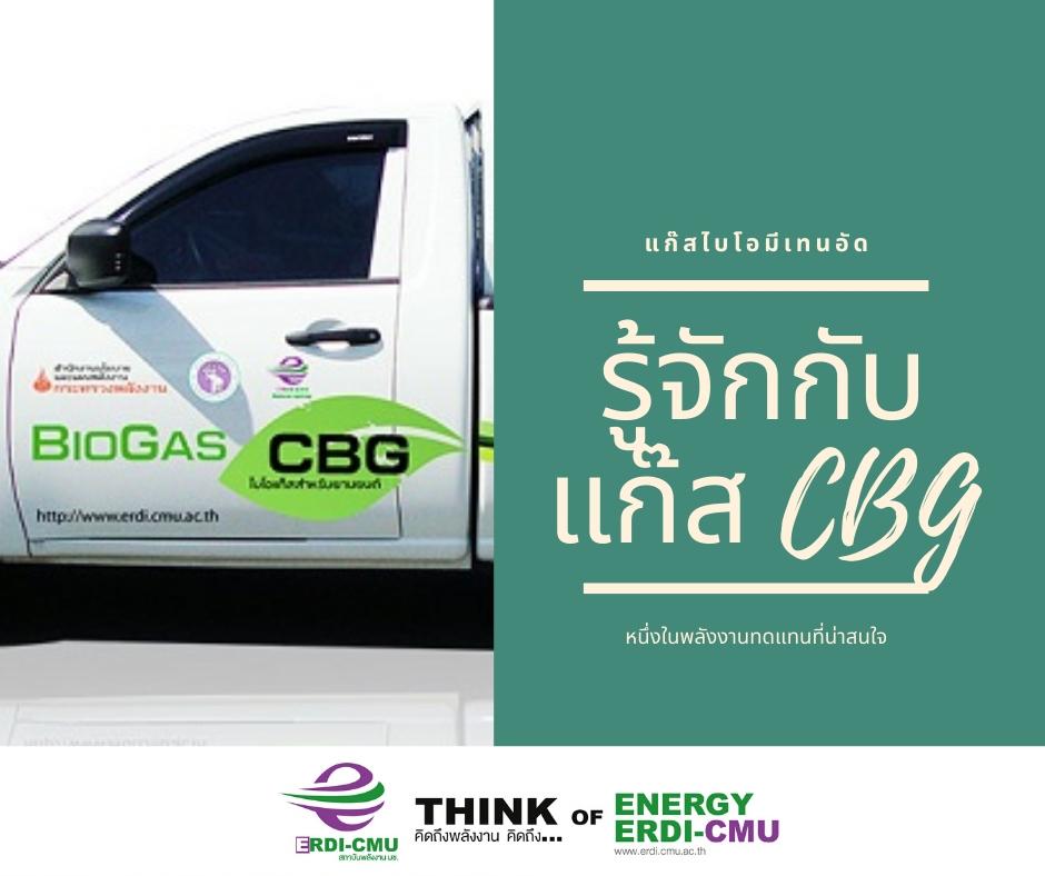 รู้จักกับแก๊ส CBG