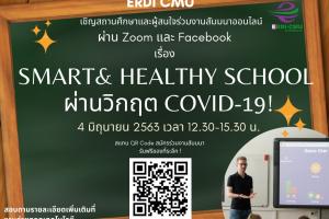 สัมมนาฟรี!                            Smart & Healthy School    ผ่านวิกฤต COVID-19