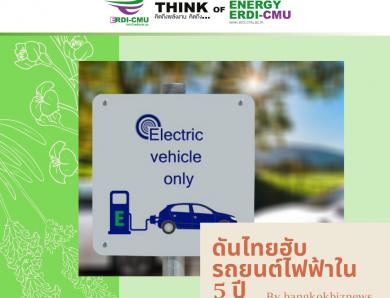 ดันไทยฮับรถยนต์ไฟฟ้าใน 5 ปี