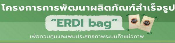 """โครงการการพัฒนาผลิตภัณฑ์สำเร็จรูป """"ERDI bag"""" เพื่อควบคุม และเพิ่มประสิทธิภาพระบบก๊าซชีวภาพ"""