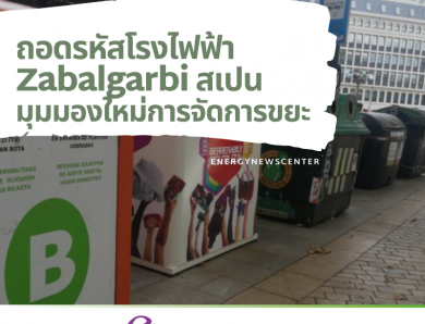 ถอดรหัสโรงไฟฟ้า Zabalgarbi สเปน มุมมองใหม่การจัดการขยะ