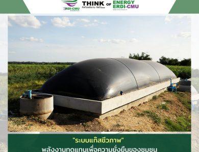 'ระบบแก๊สชีวภาพ' พลังงานทดแทนเพื่อความยั่งยืนของชุมชน