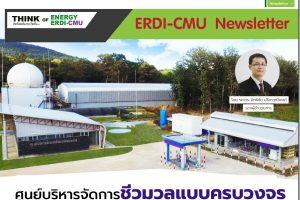 ERDI CMU Enewsletter       ฉบับที่ 10 มิถุนายน 2563