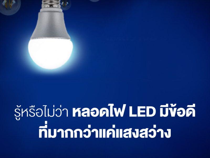 หลอดไฟ LED ข้อดีที่มากกว่าแค่แสงสว่าง