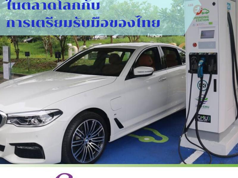 สถานการณ์รถพลังงานไฟฟ้าในตลาดโลกกับการเตรียมรับมือของไทย