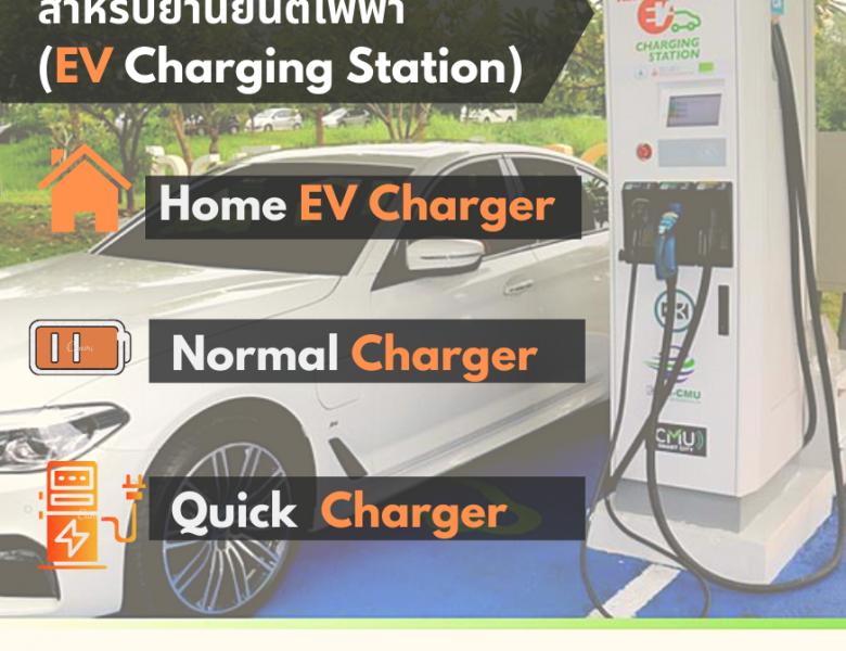 รูปแบบการประจุไฟฟ้าสำหรับยานยนต์ไฟฟ้า (EV Charging Station)