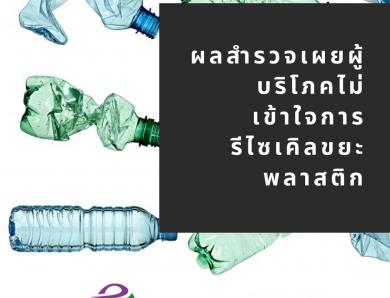 ผลสำรวจเผยผู้บริโภคไม่เข้าใจการรีไซเคิลขยะพลาสติก