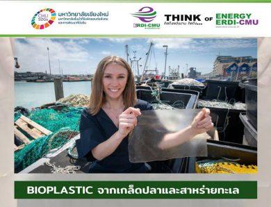 BioPlastic จากเกล็ดปลาและสาหร่ายทะเลช่วยลดขยะพลาสติก
