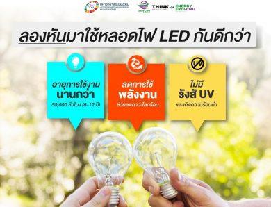 ทำไมหลอดไฟ LED ถึงดีกว่าหลอดไส้