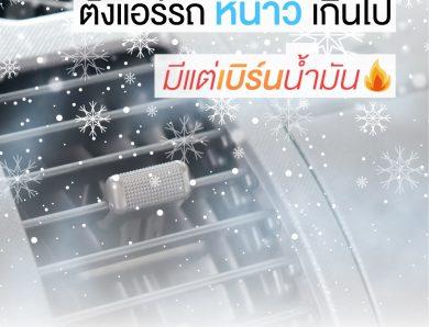 ตั้งแอร์รถหนาวเกินไป มีแต่เบิร์นน้ำมัน