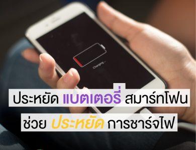 วิธีประหยัดแบตเตอรี่โทรศัพท์มือถือ ช่วยประหยัดการชาร์จไฟ