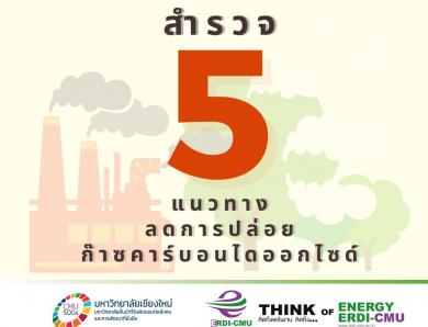 สำรวจ 5 แนวทางการลดการปล่อยก๊าซคาร์บอนไดออกไซด์