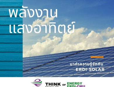 ทำความรู้จักกับพลังงานแสงอาทิตย์