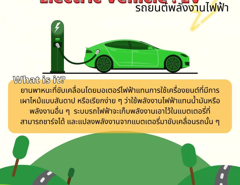 รถไฟฟ้า EV คืออะไร?