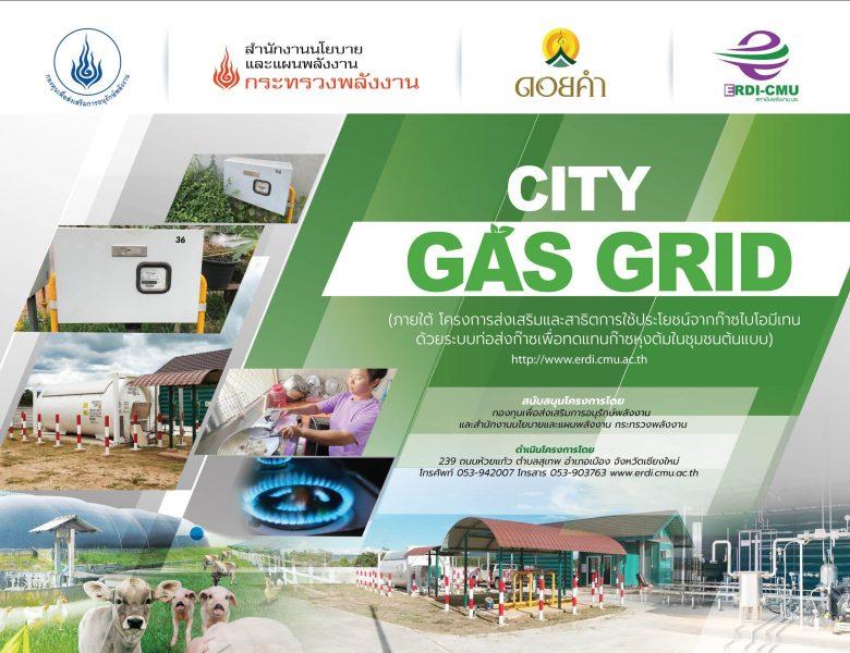 สนพ.ดัน เต่างอยโมเดล CBGสร้างสุข พลังงานทดแทนเพื่อชุมชน มช.ร่วมวางระบบสู่ชุมชน