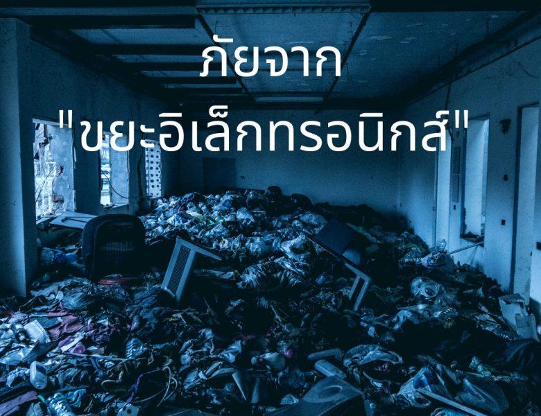 ภัยจากขยะอิเล็กทรอนิกส์ (e-Waste)