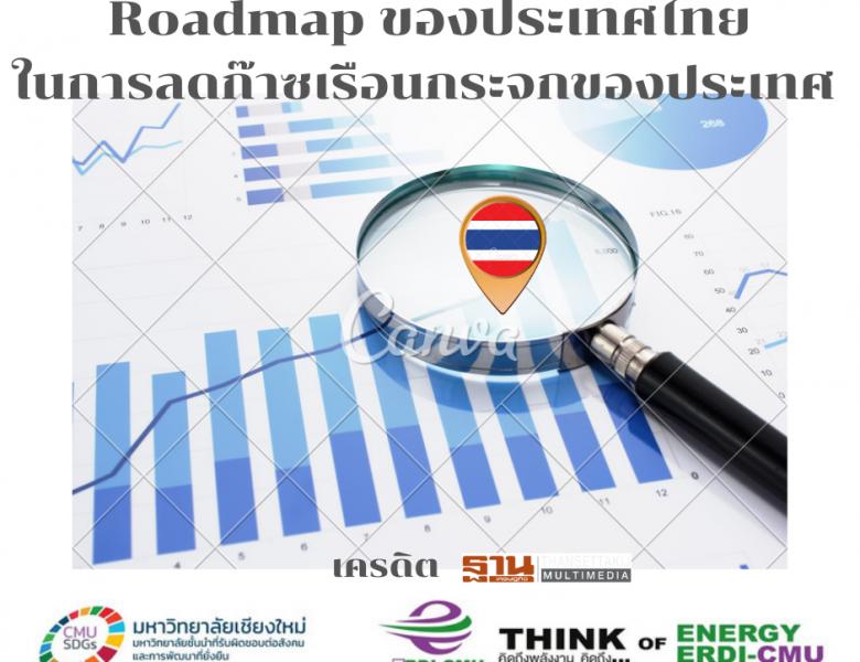Roadmap ของประเทศไทยในการลดก๊าซเรือนกระจกของประเทศ