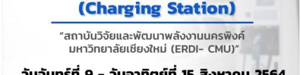 แจ้งปิดปรับปรุงสถานีอัดประจุไฟฟ้า (Charging Station) (ERDI- CMU)