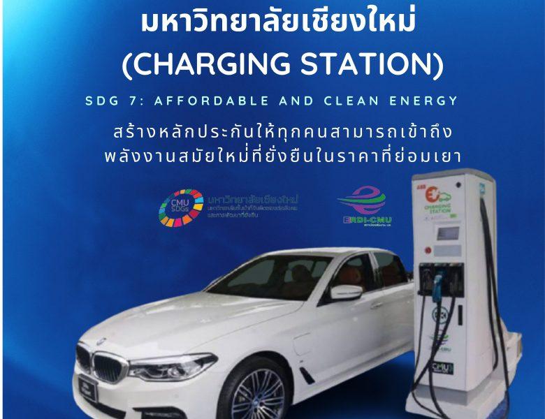 สถานีอัดประจุไฟฟ้า (Charging Station)  มช. ตอบโจทย์ SDG 7: Affordable and Clean Energy
